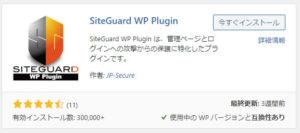 『SiteGuard WP Plugin』をインストール、有効化