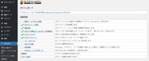 SiteGuard WP Pluginダッシュボード