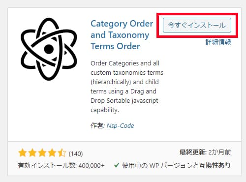 Category Order and Taxonomy Terms Orderをインストール、有効化