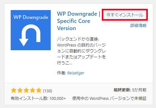 『WP Downgrade   Specific Core Version』をインストール、有効化