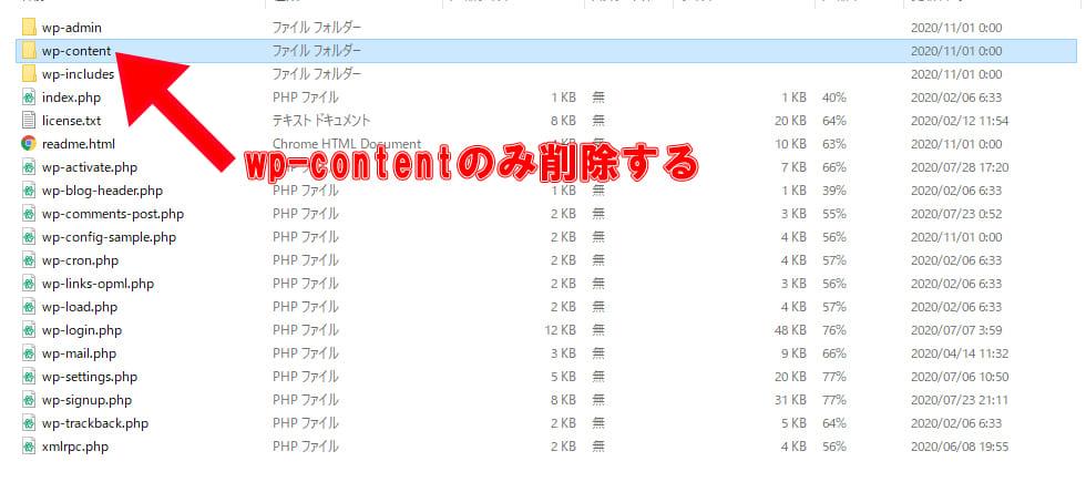 wp-content削除
