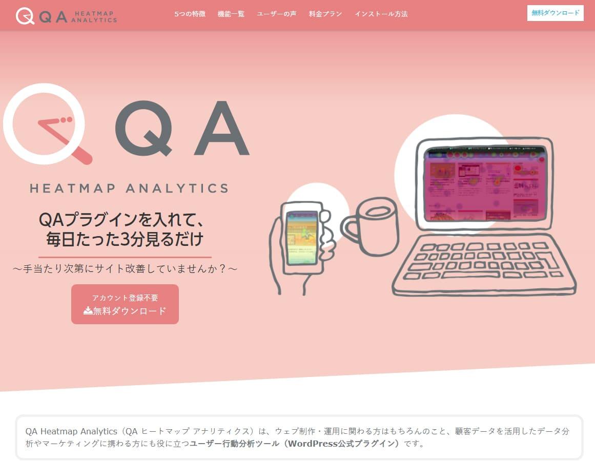 WordpressならヒートマップはQA Heatmap Analytics一択