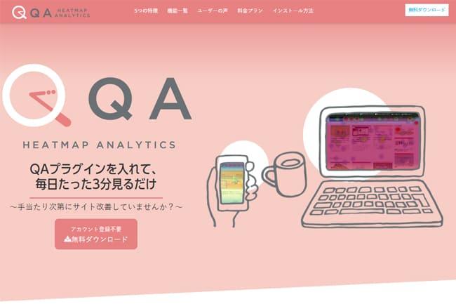 QA Heatmap Analyticsとは