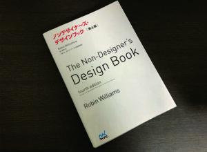 ノンデザイナーズ・デザインブックとは