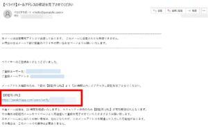 認証URL付きメール