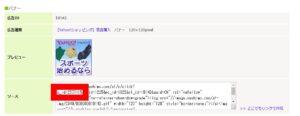 Yahooショッピングのa_id