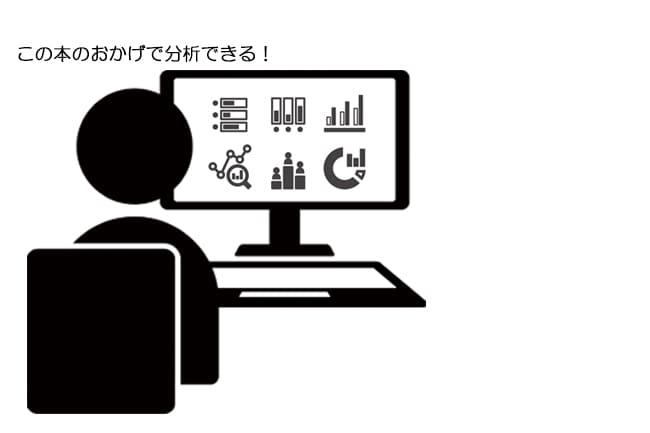 分析のイメージ図