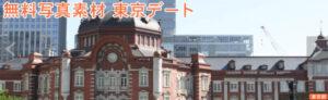 無料写真素材東京デート
