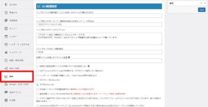 SEO対策の管理画面
