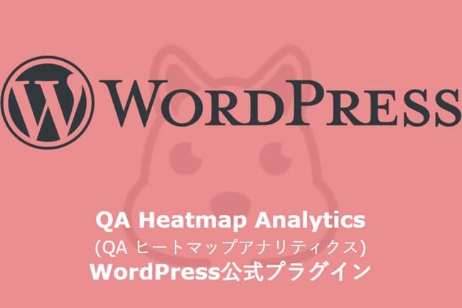 QA Heatmap Analyticsの機能をカンペキに解説!
