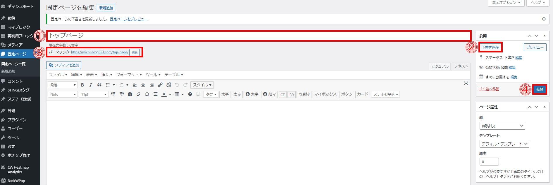 固定ページを新規追加