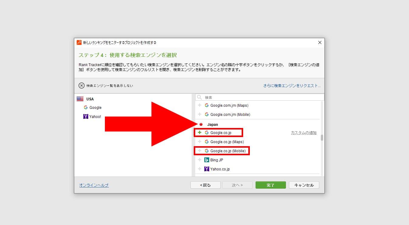 検索エンジンに日本を追加
