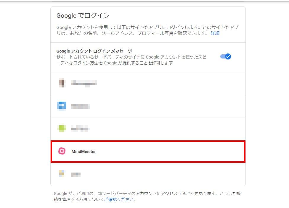 マインドマイスターとGoogleアカウントを連携