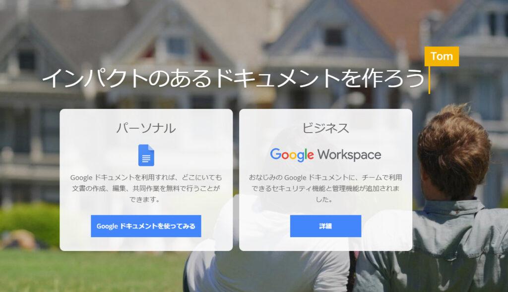 Google Docsでできること