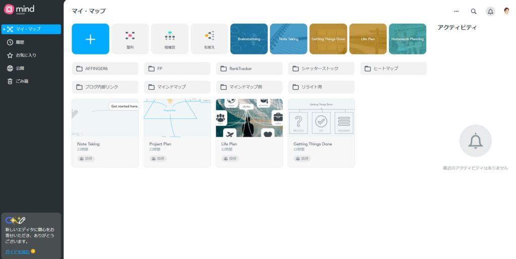 マインドマイスターマイページ画面